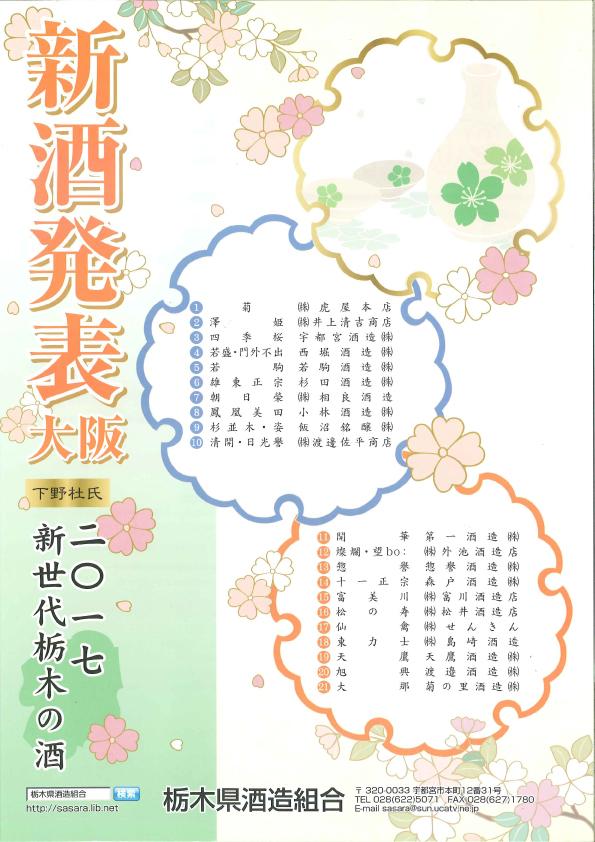 新世代栃木の酒 下野杜氏 新酒発表